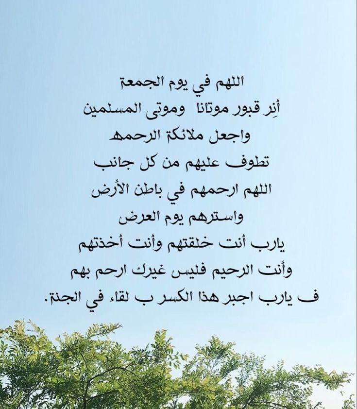 دعاء للميت Quran Quotes Love Good Morning Friends Quotes Quran Quotes