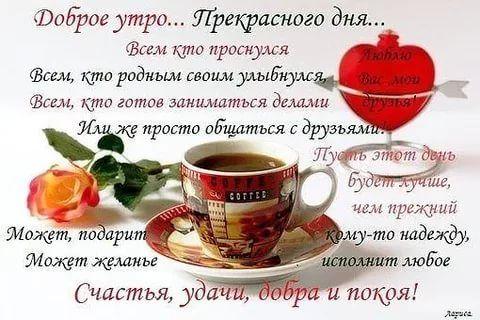 доброе утро: 23 тыс изображений найдено в Яндекс.Картинках