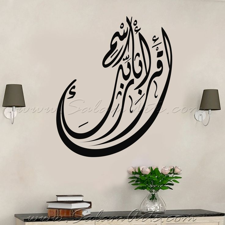 Salam Arts - Read In The Name Of Your Lord (Diwani) 2, $38.00 (http://www.salamarts.com/read-in-the-name-of-your-lord-diwani-2/). Chose size/color to suit your preference. FREE delivery (USA/UAE), $5 to Canada, $8 to UK, $10 to most countries in the world! (Branches: USA/Canada/UAE)