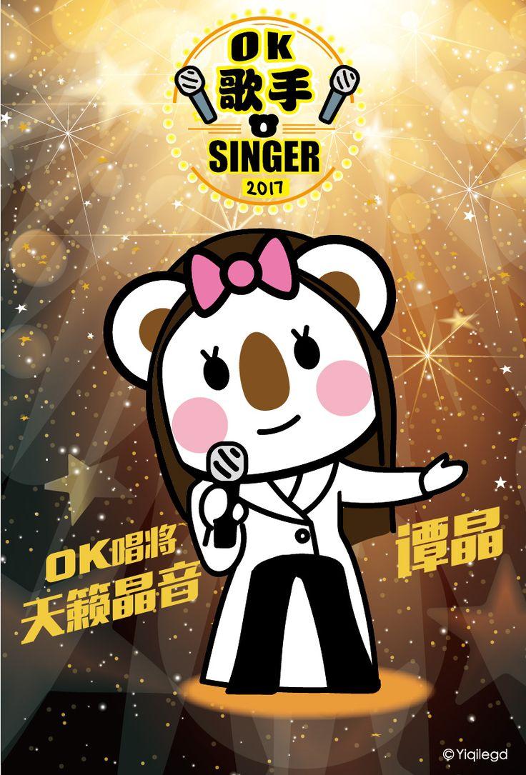 #OKI&KIKI# #I am a Singer# #OK熊很OK# #我是歌手# #谭晶# #Tanjing#