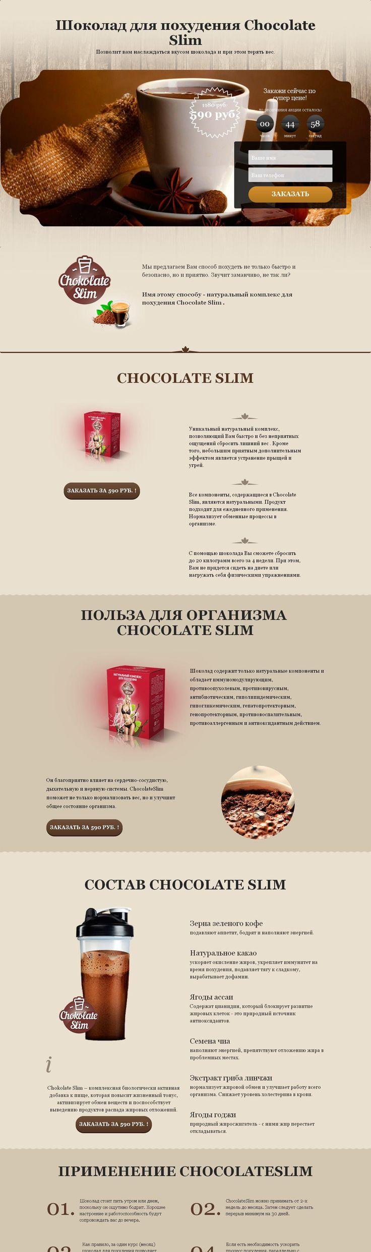 Chocolate Slim Для Похудения Реальные Отзывы. Chocolate Slim для похудения