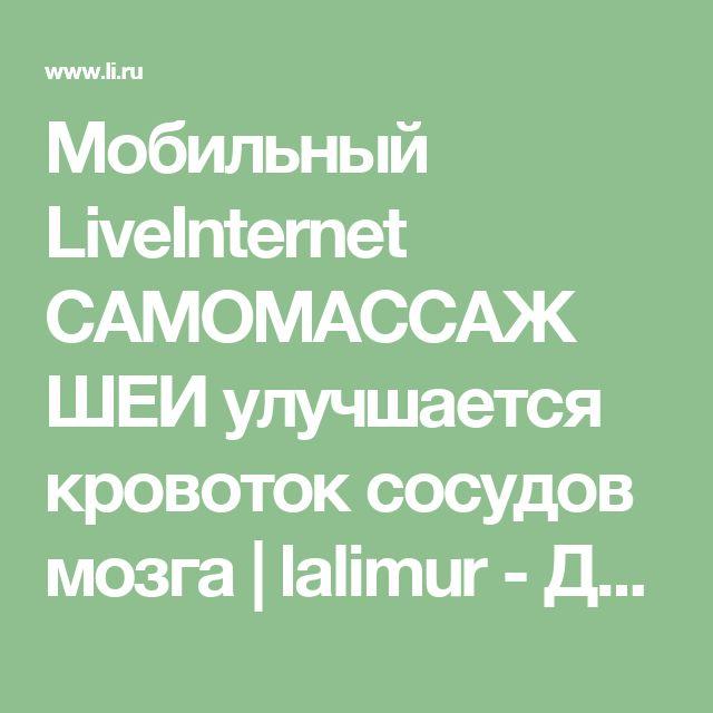 Мобильный LiveInternet САМОМАССАЖ ШЕИ улучшается кровоток сосудов мозга | lalimur - Дневник lalimur (Марина Манукова) |