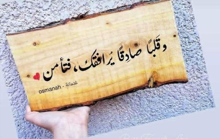 وقلبا صادقا يرافقك فتأمن Arabic Love Quotes Quotes Poetry Quotes