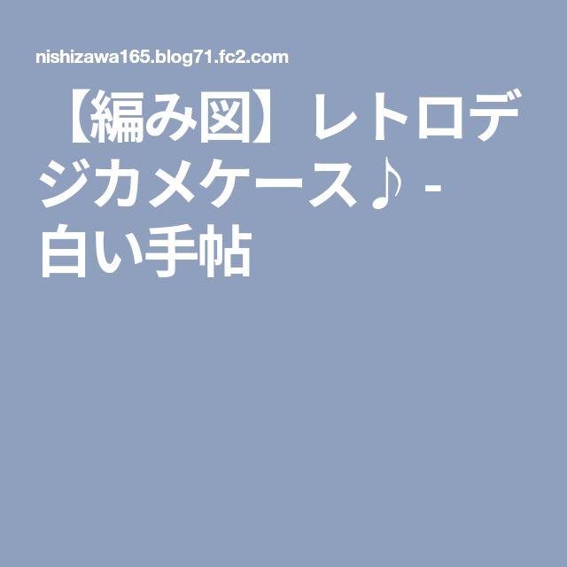 【編み図】レトロデジカメケース♪ - 白い手帖