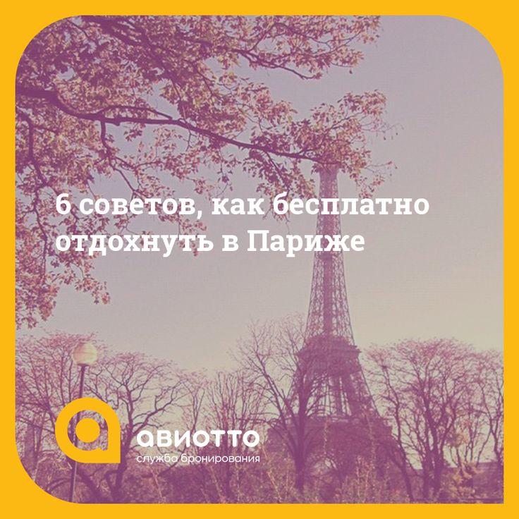 6 советов, как бесплатно отдохнуть в Париже  Всем известно, что столица любви — город не из дешевых, а с настоящим курсом иногда чувствуешь себя нищим. Для того, чтобы не испортить себе отдых в Париже, а тем более не отказывать себе в нем, Авиотто расскажет вам, как открыть для себя культурную сторону Париж не потратив на это целое состояние.  Начнем с самого простого …  1. Не тратьте денег на минеральную воду.  Франция очень тщательно относится к очистке воды, поэтому ее можно пить прямо…