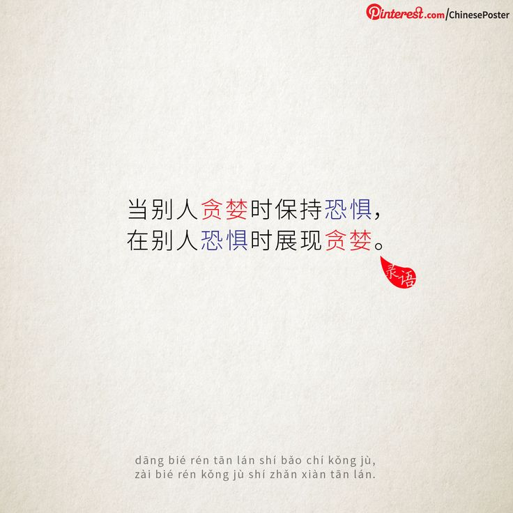 15 Best Quotes Images On Pinterest: 15 Best Chinese Quotes Images On Pinterest