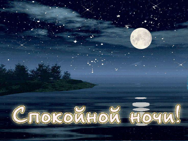 Картинки с надписями спокойной ночи сладкий, новым годом