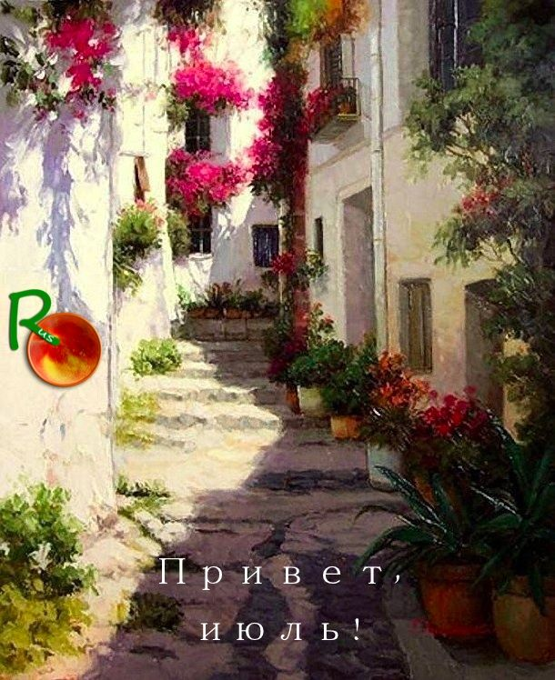 Привет, июль! [privèt iyul'] - Hello, July!     www.ruspeach.com