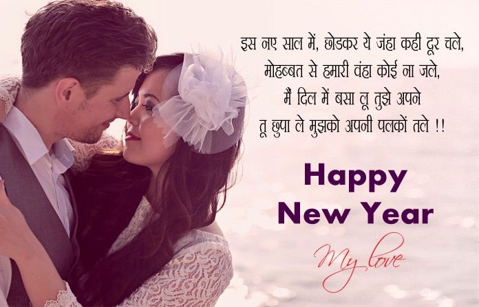 Happy New Year My Love In 2020 New Year Love Messages Happy New Year Love Happy New Year Love Quotes