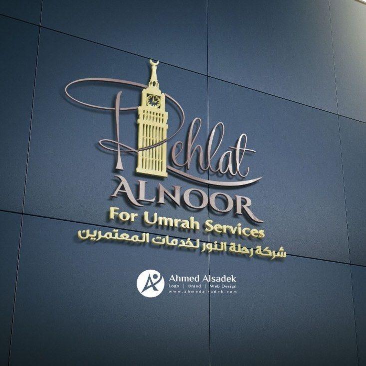 تصميم شعار شركة رحلة النور لخدمات المعتمرين مكة المكرمة المدينة المنورة السعودية للتواصل واتس اب 0097155572466 Arabic Art Design Poster