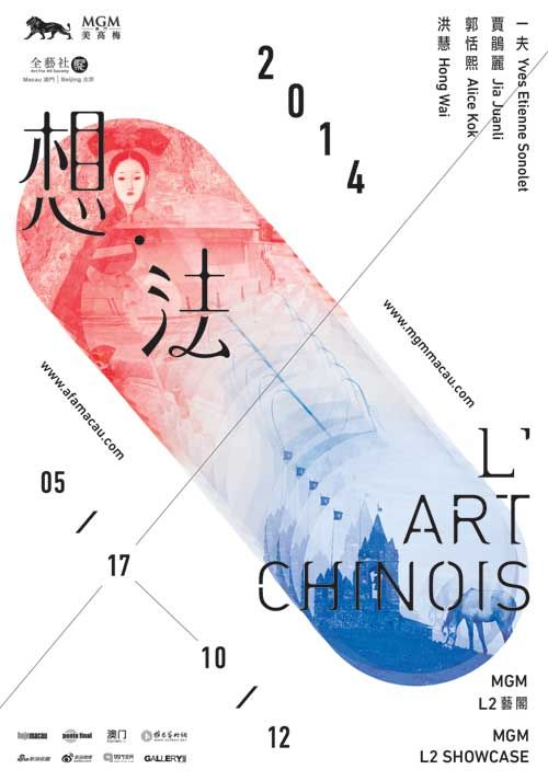 L' Art Chinois - Macao Cultural and Creative Industries Website