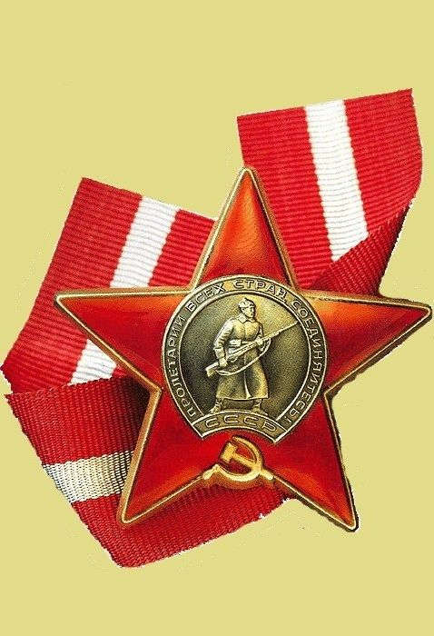 "The Order of the Red Star was a military decoration in the Soviet Union. It was established in 1930 and was awarded to Soviet soldiers and officers for personal courage and bravery in battle, for organization and leadership in combat. The legend on the circumference reads ""Workers of all countries, unite!"""
