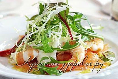 Салат с копченым лососем и креветками