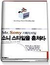 MR. SONY 기획의 비밀:소니 스타일을 훔쳐라