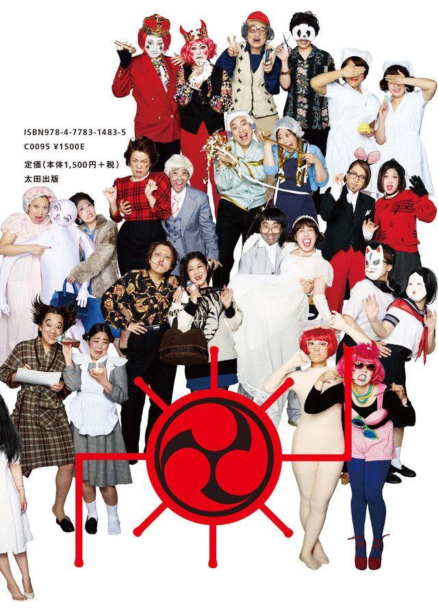 日本エレキテル連合「電気倶楽部」裏表紙