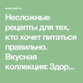Несложные рецепты для тех, кто хочет питаться правильно. Вкусная коллекция: Здоровое питание - diets.ru
