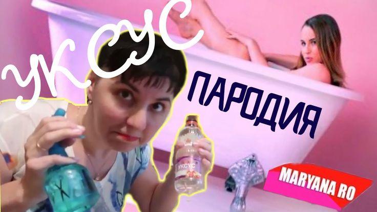 Пародия на клип Маряны Ро Уксус/Пародия на лайфхаки
