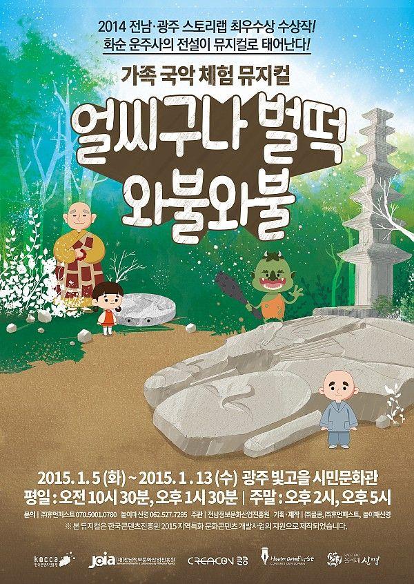얼씨구나 벌떡, 와불와불 광주공연 포스터.jpg