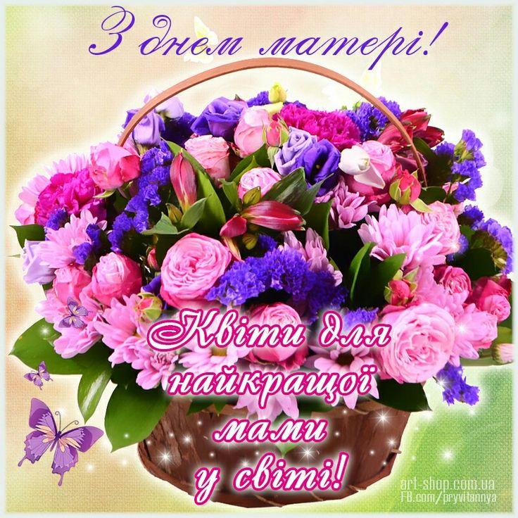 Поздравление мами з днем народження
