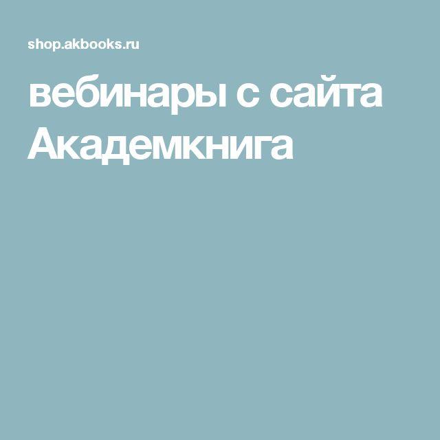 вебинары с сайта Академкнига