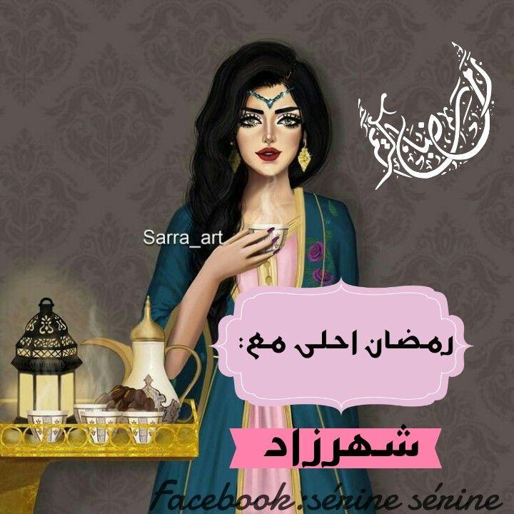 رمضان احلى مع شهرزاد Sarra Art Art Girly