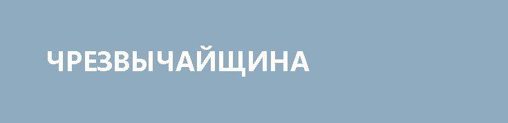 ЧРЕЗВЫЧАЙЩИНА http://rusdozor.ru/2017/02/17/chrezvychajshhina/  В последние недели февраля все касающиеся Украины события происходят в чрезвычайном режиме. Объявленная правительством Гройсмана чрезвычайная ситуация в энергетике – лишь верхушка айсберга.  На самом деле, при существующих запасах газа в ПХГ (свыше 8 миллиардов кубометров) и остатках угля, ...