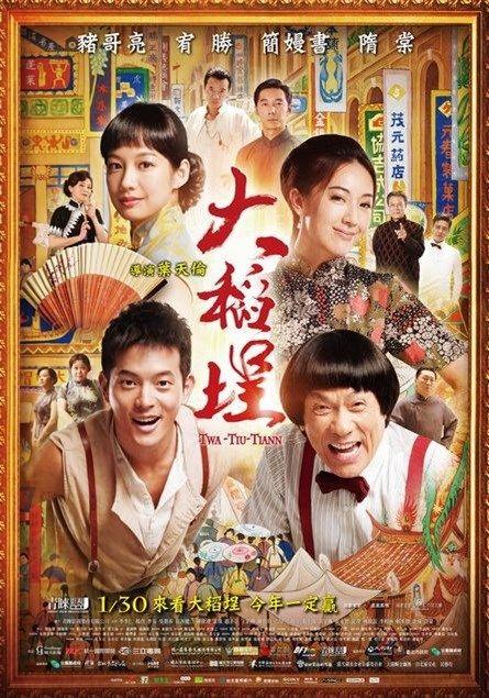 大稻埕 Twa-tiu-tiann 2014/台灣/葉天倫