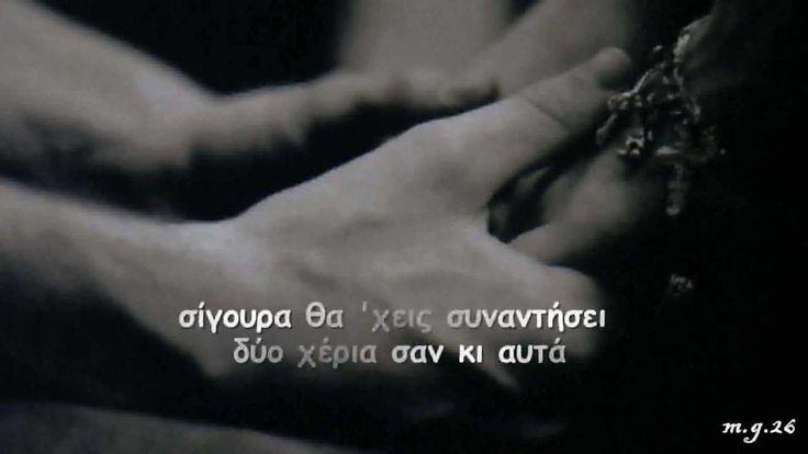 Locomondo - Χέρια Σαν Κι Αυτά [Lyrics]