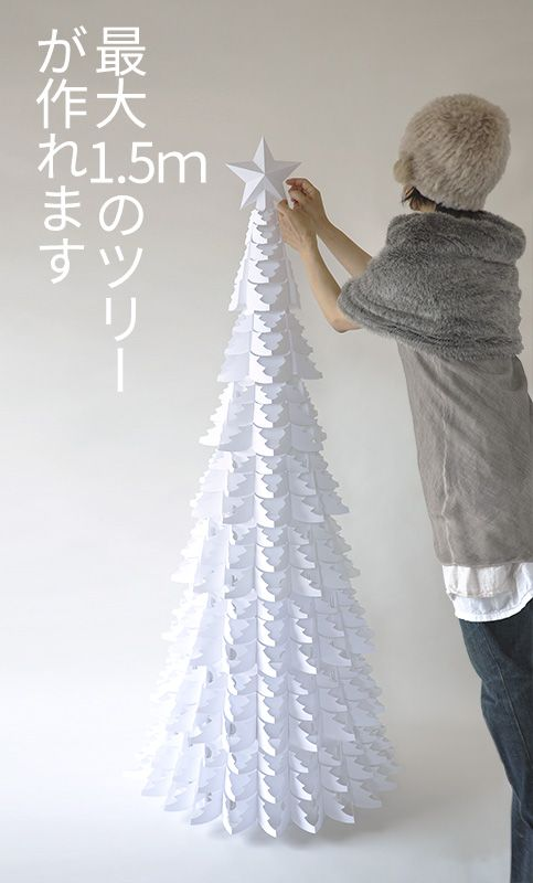 【団体用】A4画用紙で最大1.5mのXmasツリーが作れる!クリスマスツリーの自作用型紙