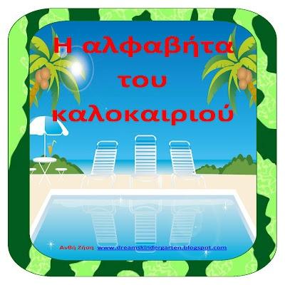dreamskindergarten Το νηπιαγωγείο που ονειρεύομαι !: Η αλφαβήτα του καλοκαιριού