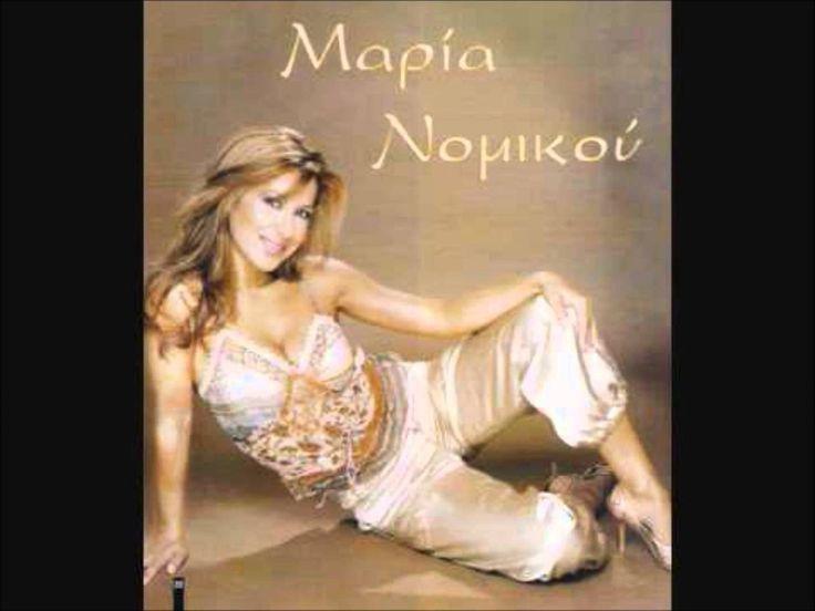 Μαρία Νομικού - Ήταν γραφτό