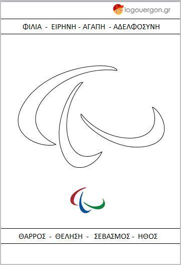 Ζωγραφίζουμε το έμβλημα των Παραολυμπιακών Αγώνων