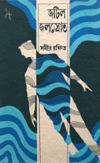 South Asian book cover. http://assemblyman-eph.blogspot.com.es/2010_01_01_archive.html