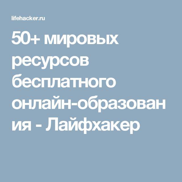 50+ мировых ресурсов бесплатного онлайн-образования - Лайфхакер