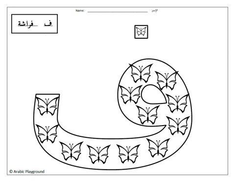 Arabic Playground