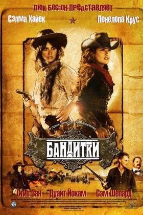 Бандитки (Bandidas) В комедии Люка Бессона действие разворачивается в Мексике, в 1888 году. Две прекрасные преступницы — Пенелопа Крус и Сальма Хайек — не дают покоя местным банкирам, совершая дерзкие налеты на банки Дикого Запада. Преступницы вооружены и очень опасны, но главное их оружие — красота, перед которой не может устоять ни один злодей.