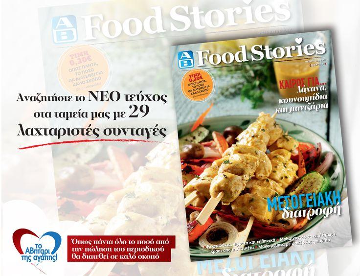 Το νέο Food Stories είναι ήδη στα καταστήματά μας, γεμάτο με νόστιμες συνταγές και χρήσιμα μυστικά για σωστή, μεσογειακή διατροφή! Θα το βρεις στα ταμεία μας και, όπως πάντα, το ποσό αγοράς του θα διατεθεί για καλό σκοπό. #ABFoodStories