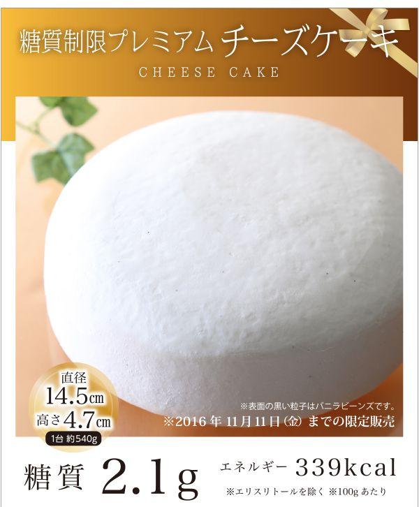 チーズケーキの糖質2.1g。カロリー339kcal(100gあたり※エリスリトールを除く)