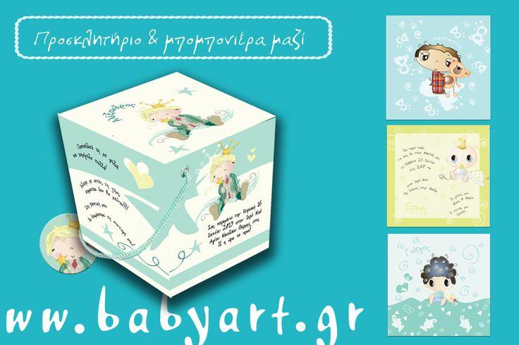 www.babyart.gr προσκλητήριο - μπομπονιέρα