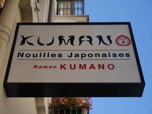 Kumano, restaurant Japonais, Nice, France (horaires, prix, description et avis)