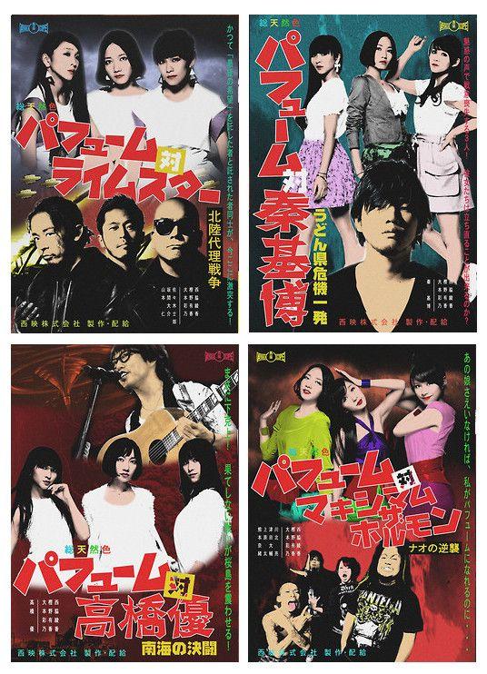 Perfume Fes!! 2014のポスター(fan made) の画像|ぱふゅつら