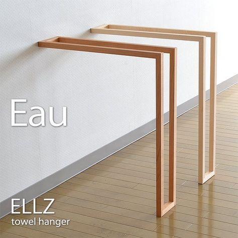 洗面所等の水回りで見かけるタオルハンガー。皆様のご家庭にはありますか? 今回ご紹介は壁に立て掛けて使う、シンプルな木製タオルハンガー「Eau ELLZ/オー エルズ」です。見た通りの商品なんである意味説明は不要かもしれません(笑)。使う時に持ってきて壁に立て掛けるだけです。 見た目のインパクトだけのコンセプトファニチャーではありません。しっかりと実用性もある優れものです。 ところで、タオルを干すだけのハンガーって何であるんでしょう? 洗面台のすぐ横には顔や手を拭いたりする為にタオルが掛けてありますよね。こちらはタオル掛け。今回のタオルハンガーとは、そもそも役目がちがいます。普段使っているバスタオルやタオルを干すのがタオルハンガーの役目。一般的な洗濯物とは区別して干したくなるんですね。ところが日本の住宅ではタオルを干す為の専用の場所というのは、ほとんと見た事がありません。そこでタオルハンガーが欲しくなるわけです(笑)。 良く見かけるのがステンレスフレームだけの折りたたみのヤツ。実用本位で悪くないんですが、イマイチ味気ないですよね。 使わない時は邪魔にならず、タオルをおしゃ...