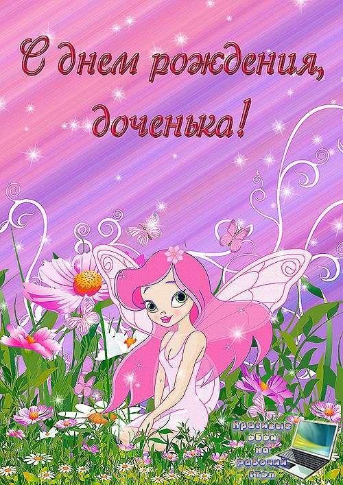 Прикольные открытки ко дню рождения дочери, февраля