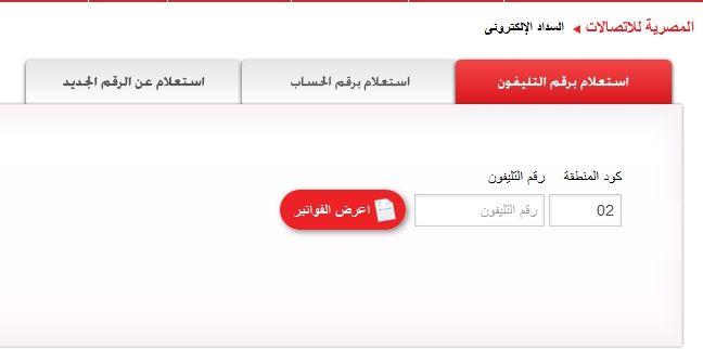 الاستعلام عن فاتورة التليفون الارضي لشهر 4 ابريل من موقع المصرية للأتصلات Billing Te Eg فواتير التليفون الارضي كايرو سات Technology Ios Messenger