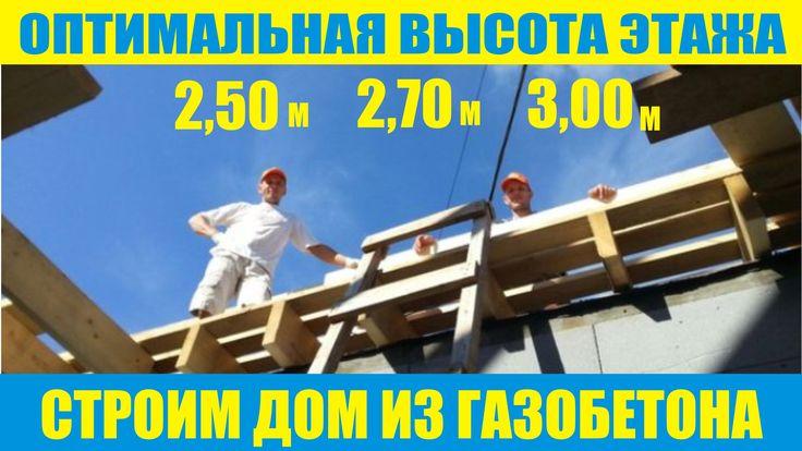 Строительство дома из газоблока. 1-я Часть. Высота первого этажа.