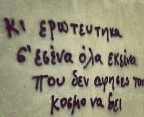 Κι ερωτεύτηκα σε εσένα όλα εκείνα που δεν άφησες τον κόσμο να δει #greek #quotes