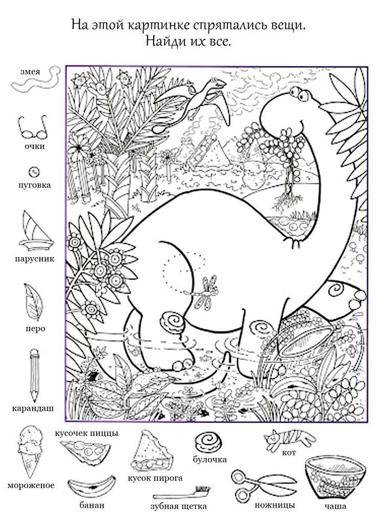 Fein Dinosaurier Arbeitsblatt Kindergarten Bilder - Arbeitsblätter ...