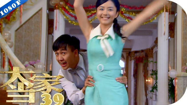 大当家 39 月亮 桂花香携手舞蹈化解程家银行危机【1080P】