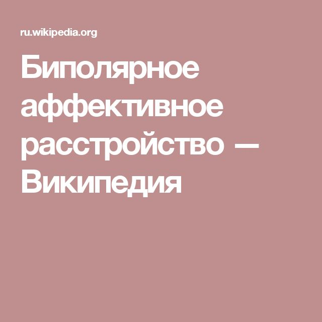 Биполярное аффективное расстройство — Википедия