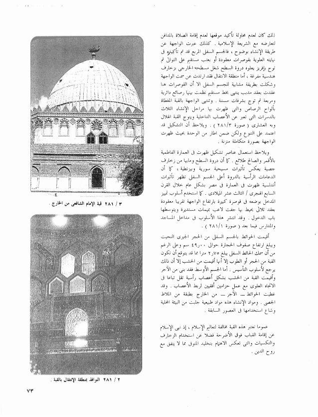 اسس التصميم المعماري والتخطيط الحضري في العصور الاسلامية المختلفة Cards Playing Cards